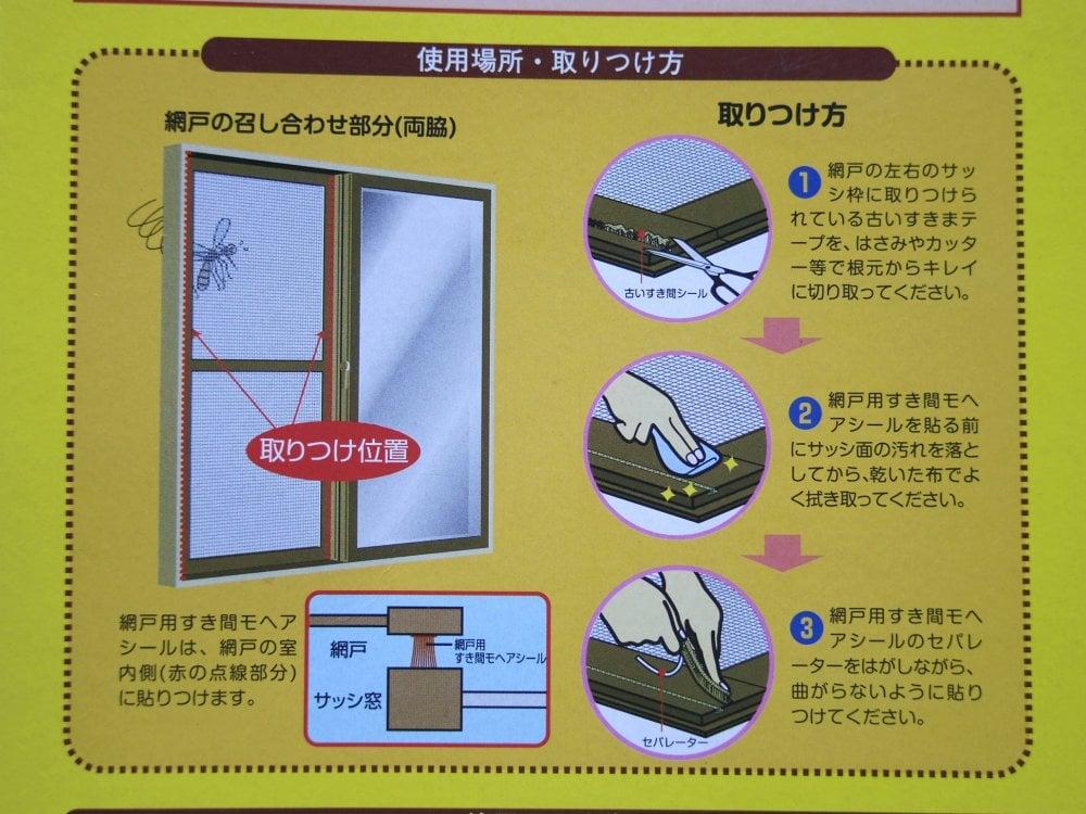 の 隙間 網戸 網戸から虫が入る原因は隙間!侵入を防ぐ対策法や窓の開け方をご紹介 生活110番ニュース