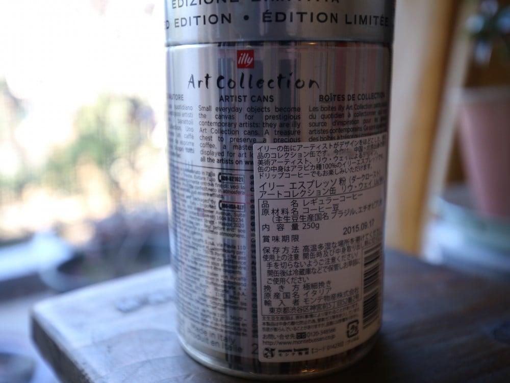illyのパウダーコーヒー缶。ビニールをはがす前