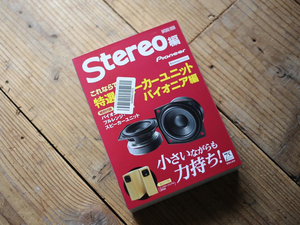 ONTOMO MOOK Stereo編 2017年8月発行