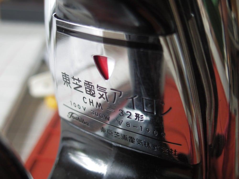 東芝のアイロン(CHM-32形)