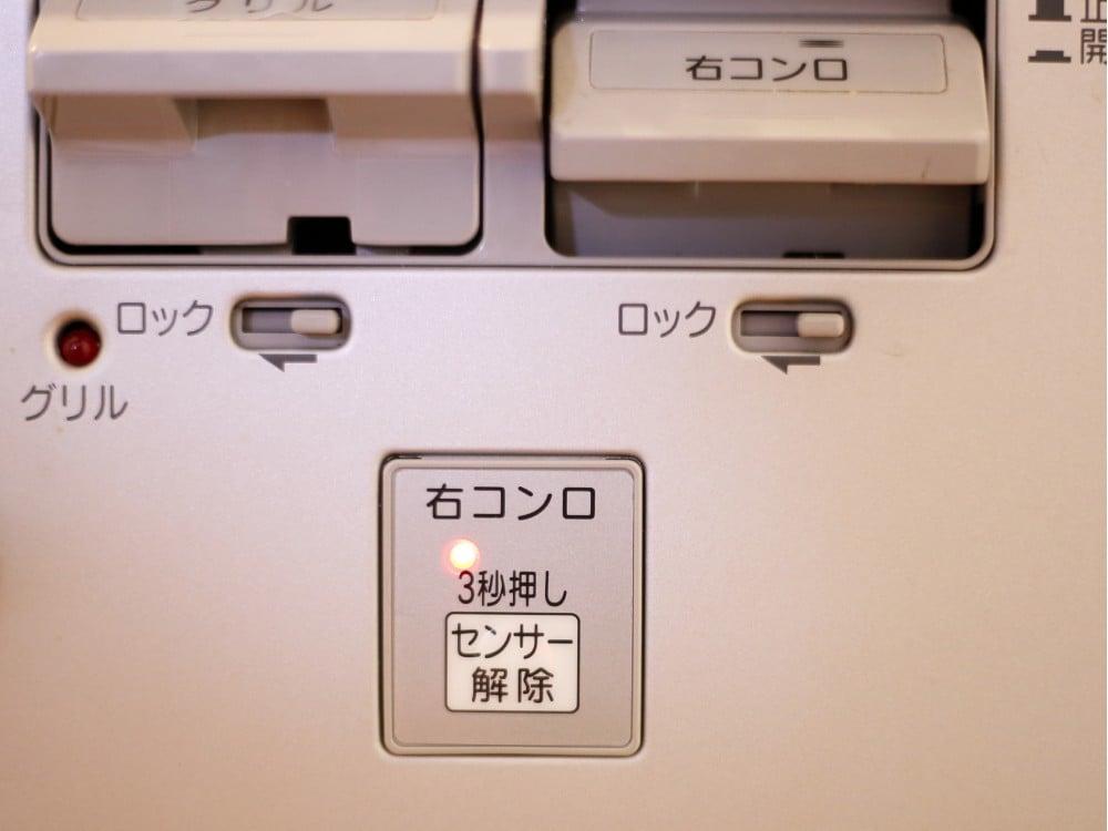 ガスコンロのセンサー解除ボタン