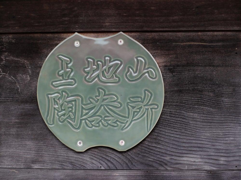 王地山陶器所の看板