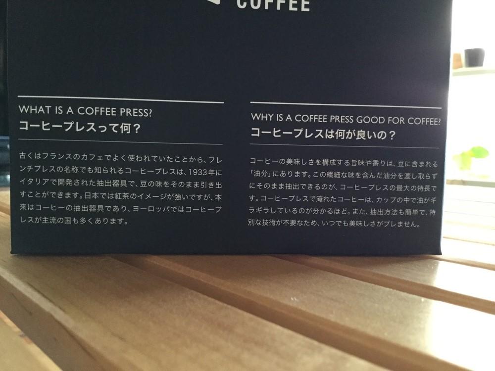コーヒープレスの説明も書かれています。