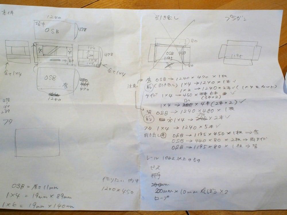 手描きの設計図