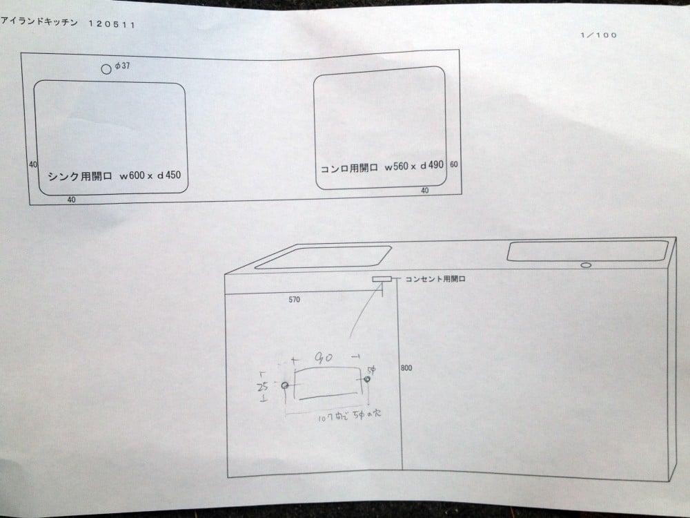 キッチンの設計図