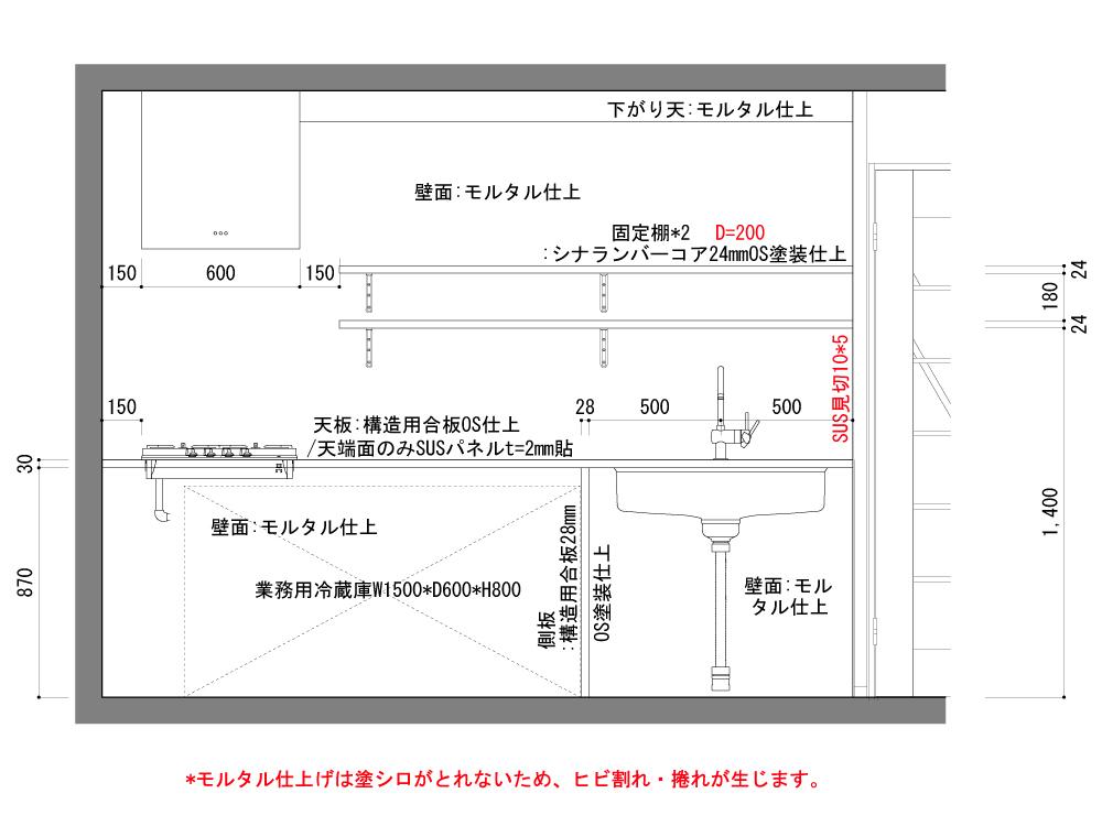 造作キッチンの施工図面