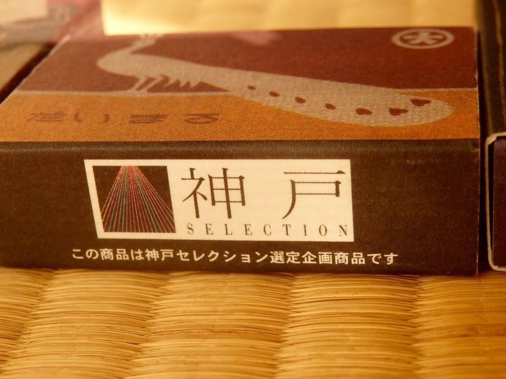 マッチは神戸の地場産業です。