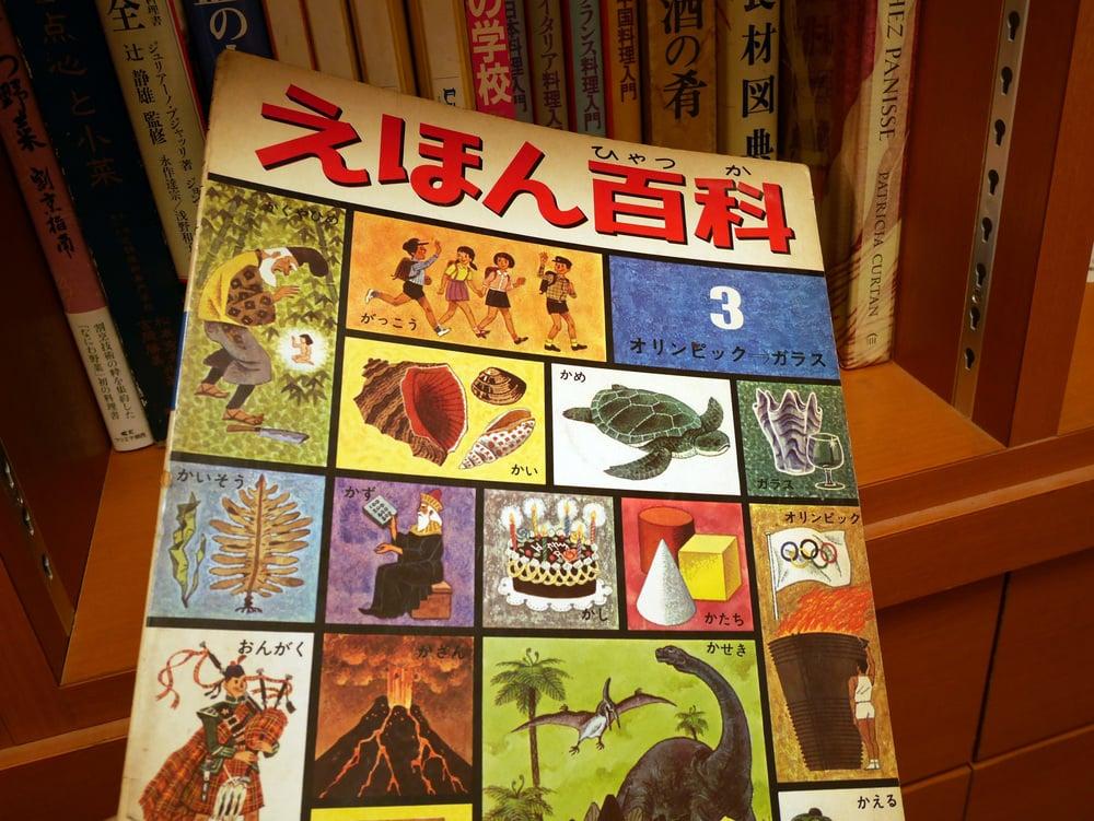 平凡社のえほん百科。全12冊。幼稚園のときから愛読。
