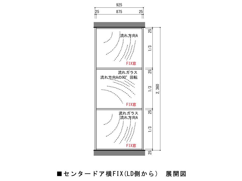 室内窓の展開図